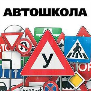 Автошколы Петушков