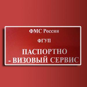 Паспортно-визовые службы Петушков
